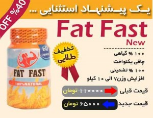 fatfast1