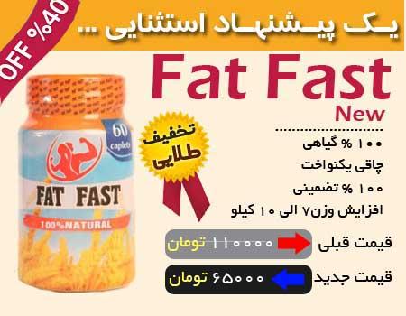 داروی چاقی بدن 2016